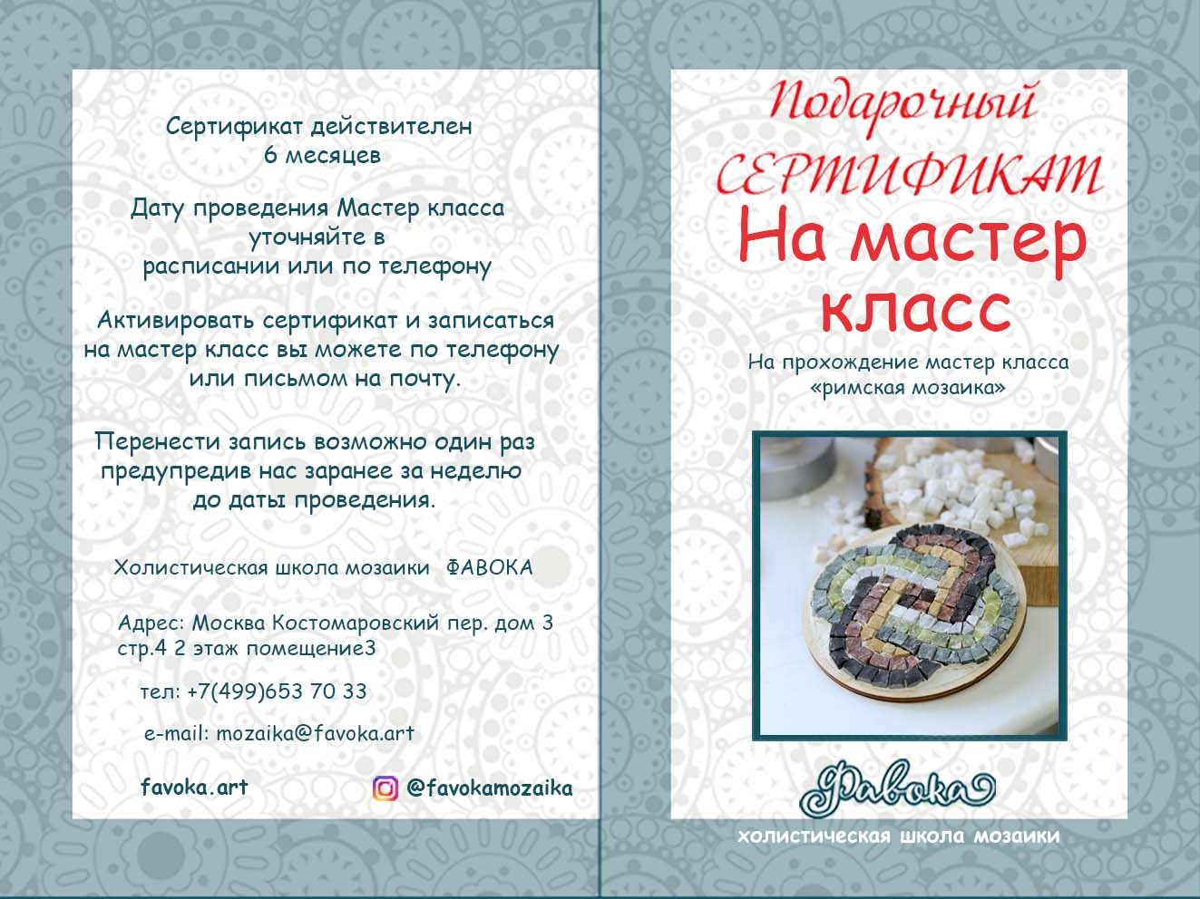 Пример сертификата на мастер-класс мозаики